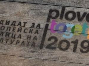 Пловдивчани празнуват Европейска столица на културатa с тон вино