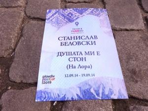 Интересни изложби в PLOVEDIV