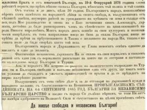 Днес е 22 септември, денят на Независимостта на България