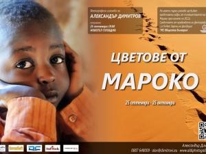 """Благотворителна изложба """"Цветове от Мароко"""""""