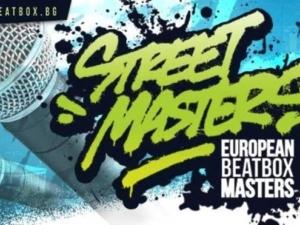 Улична култура в рамките на Street Master