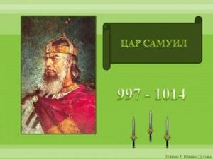 Oтбелязваме 1000 години от смъртта на цар Самуил