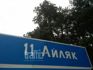 Нова туристическа дестинация– село Айляк
