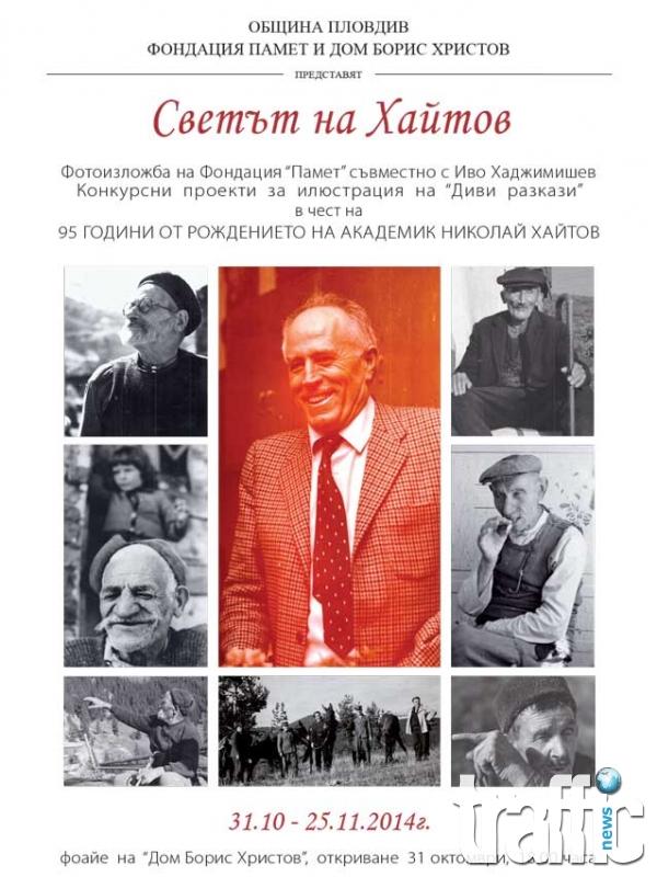 Изложба по повод 95 годишнината от рождението на Хайтов
