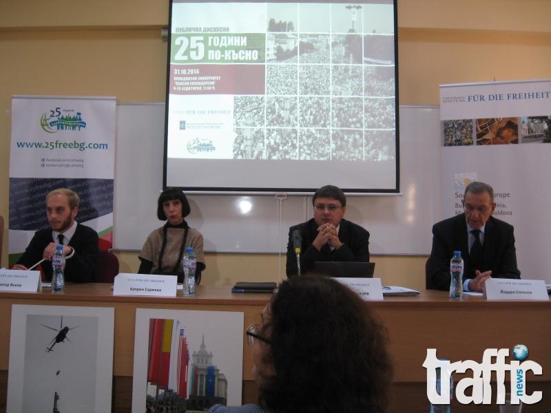 Дискусия на тема правова държава в Пловдивския университет