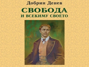 "Добрин Денев представя ""Свобода и всекиму своето"""