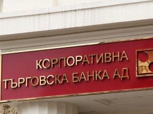 Евентуалният фалит на КТБ ще доведе България до рецесия