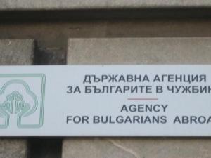 Редица нередности в Държавната агенция за българите в чужбина