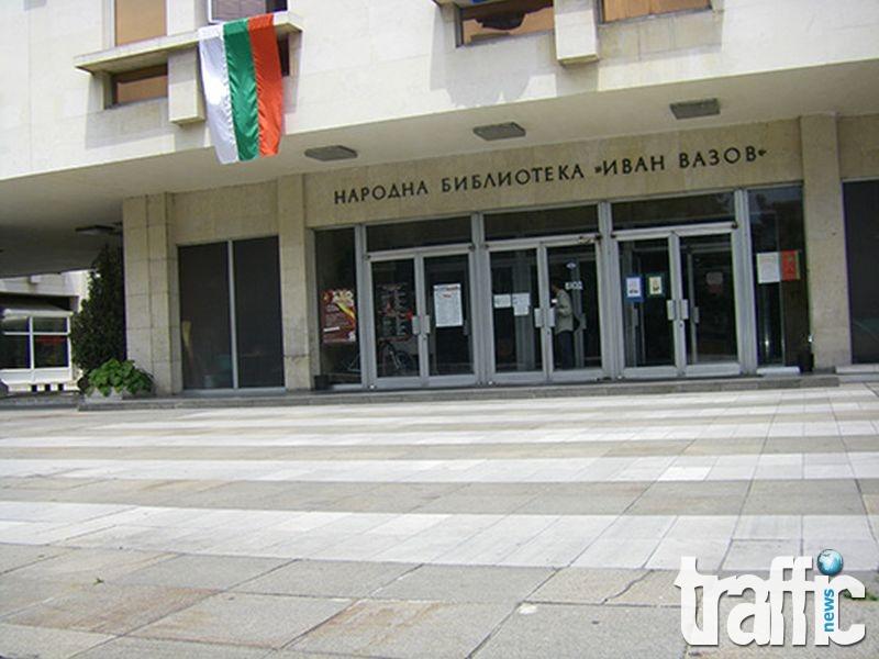 Пътуваща изложба посветена на Христянството в Пловдив