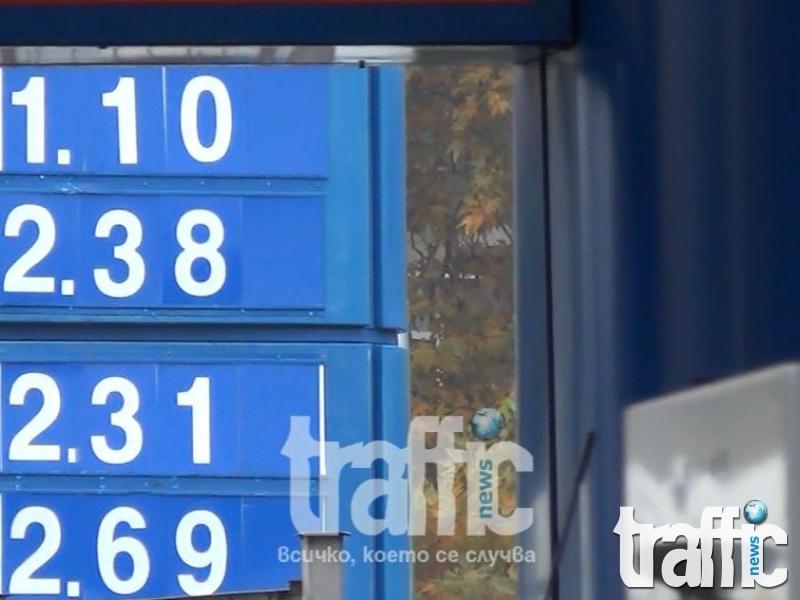 Цените на бензина се сриват, а пловдивски шофьори искат още ВИДЕО