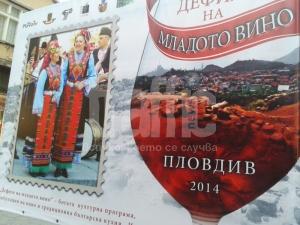 """Изложба """"Дефиле на младото вино"""" СНИМКИ"""