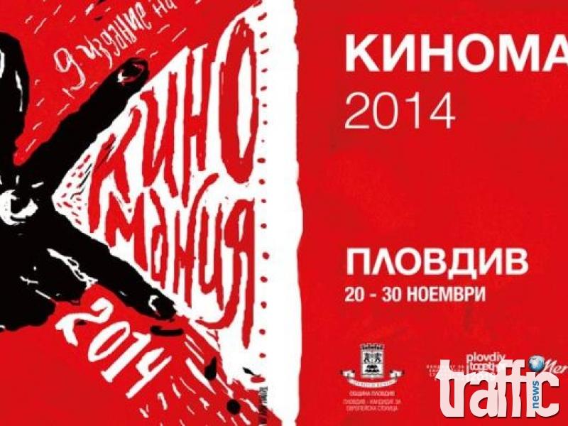 Киномания в Пловдив