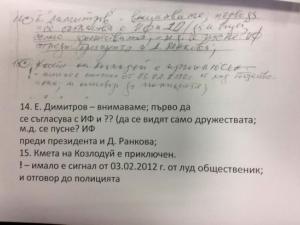 Протест заради фалшифицирането на инициалите Д.П. в тефтерчето на Филип Златанов