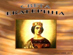 Днес почитаме целителката Св.Екатерина