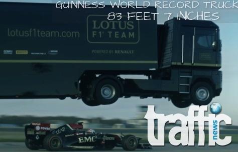 Видео: Болид от F1 минава под рекорден скок с камион