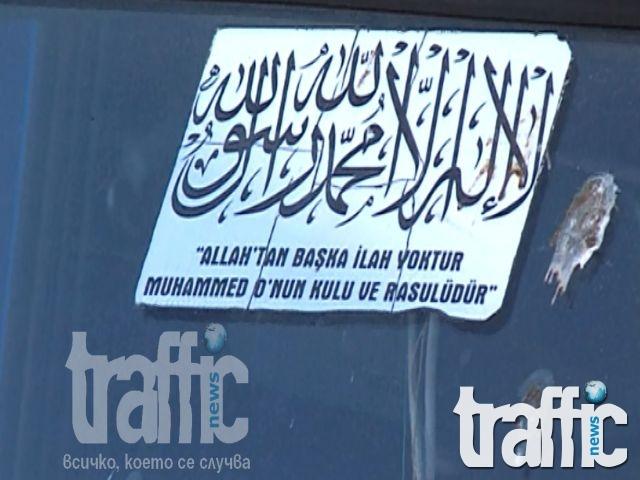 Арести в Пазарджик! Арабски символи по колите! СНИМКИ