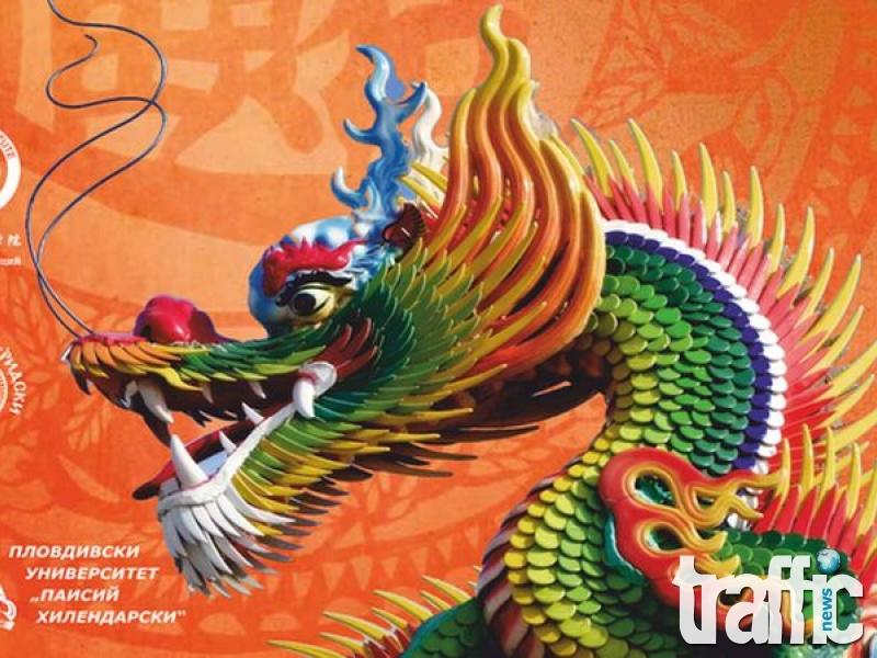 Ден на китайската култура в Пловдивски университет
