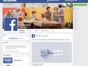 Рекламодатели във Фейсбук получават личните ни данни