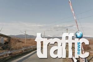 Затварят за ремонт жп-прелез край Асеновград