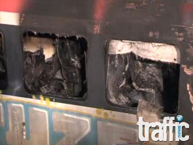 Влак се запали край Мурсалево
