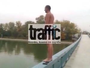 Момче скочи от моста на Гребната за 50 лева ВИДЕО