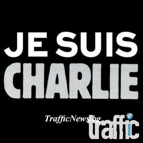 Днес е ден на траур в памет на убитите при атентата в Париж