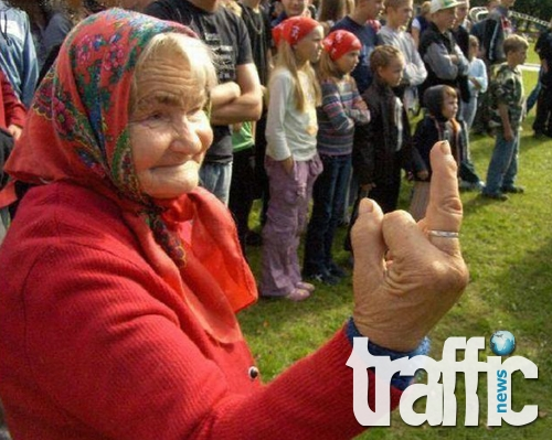 Какво правят бабите през свободното си време?  ВИДЕО и СНИМКИ