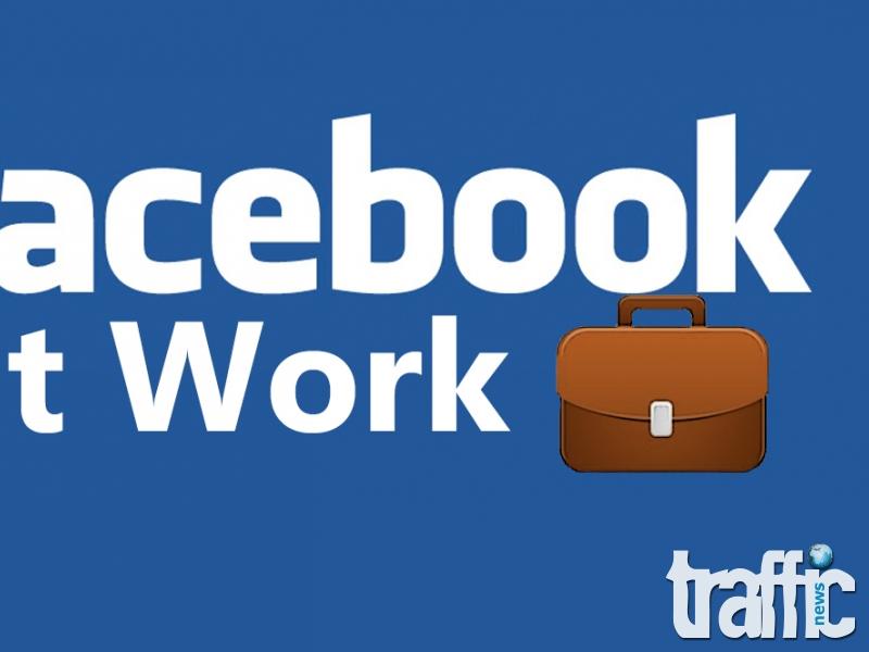 Създават Facebook само за служители