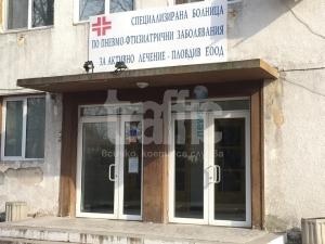 Фалират Белодробна – искат да я правят частен хоспис ВИДЕО