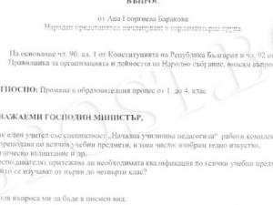 Баракова пише неграмотно писмо до министър Танев