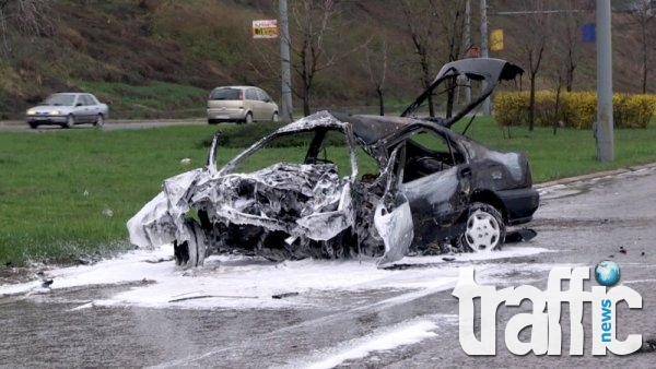 23-годишен изгоря при катастрофа СНИМКИ