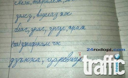 """Първокласник написа """"царевицА"""", учителката го поправи на """"царевицЪ"""" СНИМКИ"""