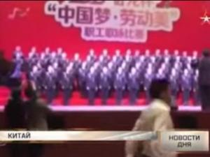 Китайски хор се изтърбуши от сцената ВИДЕО