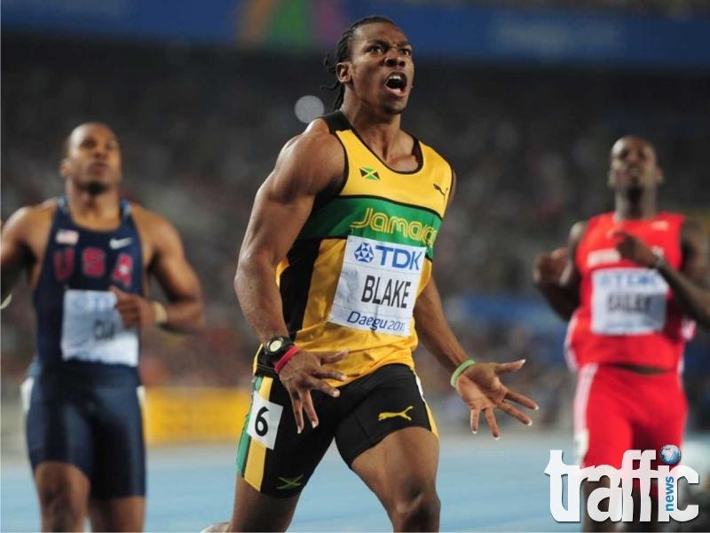Блейк първи на 100 метра