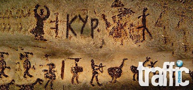 """Най-стария надпис """"кур"""" е на повече от 9 000 години"""