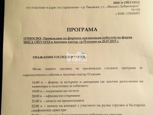 Петролният бос Самуилов пред TrafficNews.bg: Имах разрешение за празненство на Античния до 2 часа!