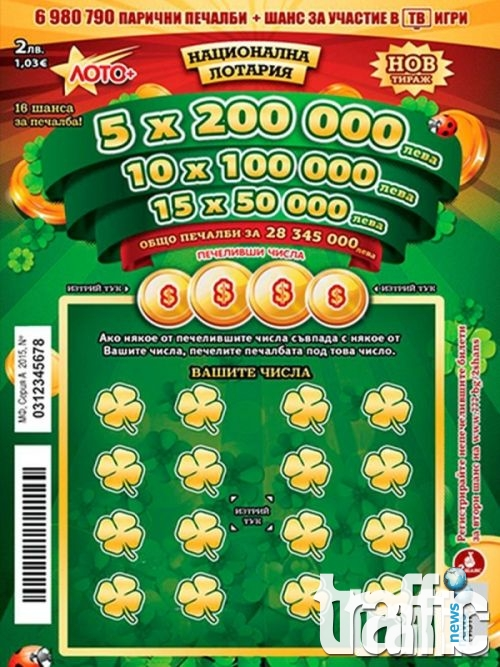 Мошеници фалшифицират лотарийни билети в Асеновград, мамят търговци