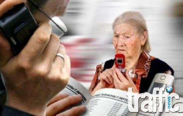 Близо 60 телефонни измами за първото шестмесечие в Пазарджишко