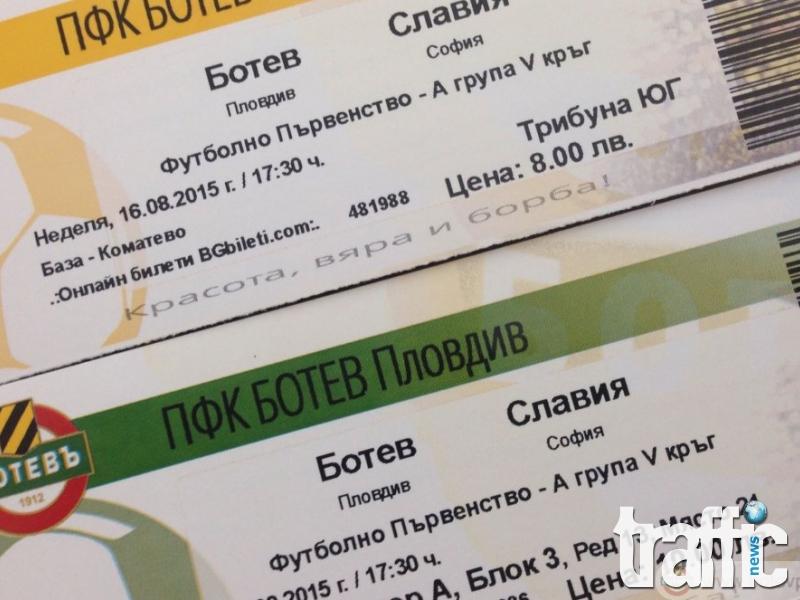 От сряда пускат в продажба билетите за Ботев - Славия