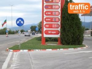 Пловдив един, цените на бензина различни на входа и в центъра ВИДЕО