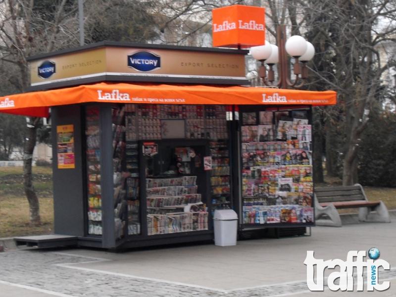 Софийска бригада  обира Лафки, гази полицейска засада край Пловдив