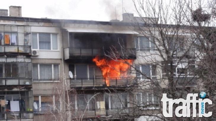 Пожар изпепели апартамент
