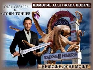 Топ 80 на най - абсурдните предизборни плакати