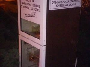 Хладилник за бедстващи хора бе поставен и в Пловдив СНИМКИ