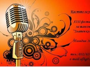 Започна фестивалът за франкофонска песен в Пловдив