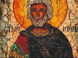 Църквата почита паметта на Свети Мина