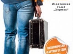 Светлозар Гледачев с нова книга -