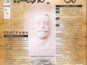 С тридневни тържества отбелязваме 100 години от смъртта на бащата на българската стенография