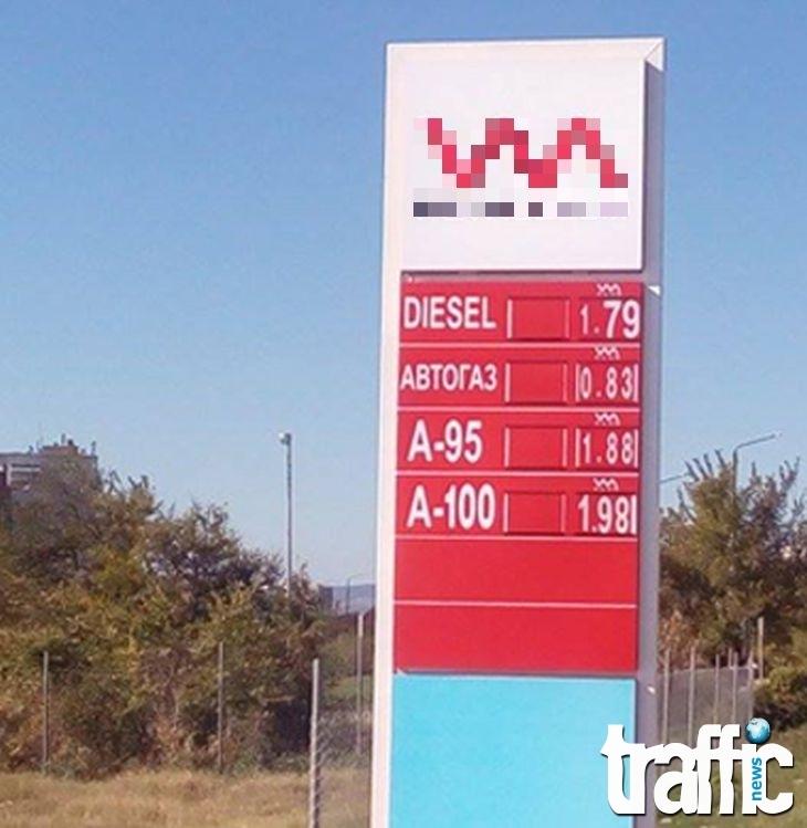 Марешки ще подбива цените на горивата и в Пловдив! Отваря бензиностанция