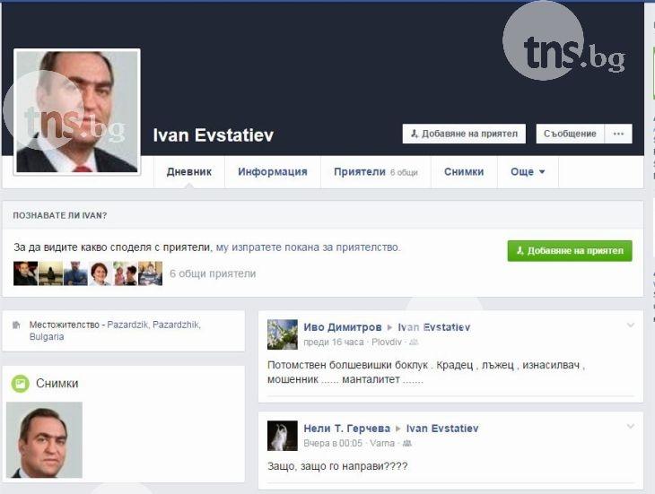 Атакуваха фейсбука на Евстатиев:  Крадец , лъжец , изнасилвач , мошенник